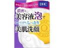 DHC/薬用QソープSS 60g