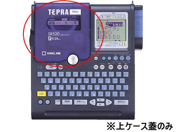 キングジム/テプラPRO SR520用 上フタのみ【ココデカウ】