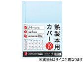 アコ・ブランズ・ジャパン/熱製本カバーA4 12mm ライトブルー 10冊