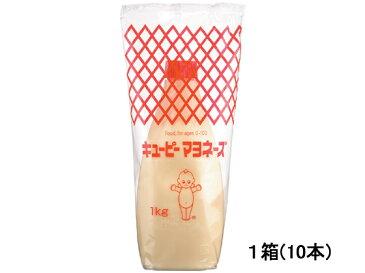 【お取り寄せ】キューピー/マヨネーズ 1kg×10本