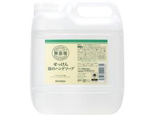 ミヨシ石鹸/無添加泡のハンドソープ 3L