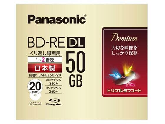 パナソニック/録画用2倍速BD-RE DL 50GB 20枚/LM-BE50P20 【税込1900円以上で送料無料】
