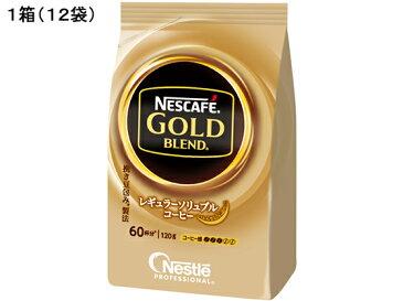 ネスレ/ネスカフェ ゴールドブレンド 詰替え用 120g 12袋