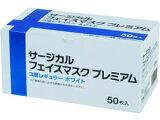 伊藤忠/サージカルフェイスマスク プレミアム 3層レギュラー50枚/IRLM-002