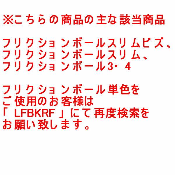 パイロット/フリクションボールスリム・多色替芯0.38mm ブラック 3本【ココデカウ】