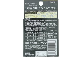 スマック/またたび虫えい果純末2.5g