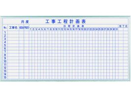 馬印/ホーロー製ホワイトボード工事工程計画表1810*910mm