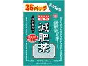【お取り寄せ】山本漢方/お徳用 減肥茶 8g×36包