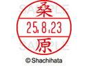 【お取り寄せ】シヤチハタ/データーネームEX12号マスター部 既製 桑原 /XGL-12M-1014