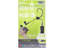 【お取り寄せ】サンワサプライ/USBヘッドセット/MM-HSU04BK