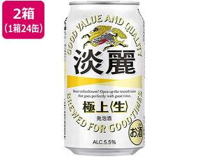 キリンビール/淡麗 極上〈生〉 発泡酒 缶 350ml 48缶