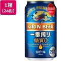キリンビール/一番搾り 糖質ゼロ 350ml 24缶