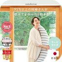 抱き枕 | 妊婦さんのための洗える 抱きまくら ラージサイズ(授乳クッションにもなる三日月形の抱きまくら) だきまくら たまひよ赤ちゃんグッズ大賞2021入賞【日本製】【洗える】【サンデシカ/ココデシカ】・・・