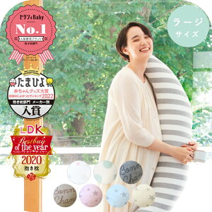 抱き枕 | 妊婦さんのための洗える 抱きまくら ラージサイズ(授乳クッションにもなる三日月形の抱きまくら) だきまくら ...