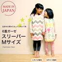6重ガーゼ スリーパー(Mサイズ)| 日本製 綿100%ぞう・ひつじ・...