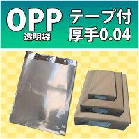 OPP袋透明B4270×380テープ付厚0.04【100枚】B4サイズテープ付き厚手27×38メール便OK
