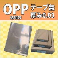 OPP袋透明A3大きめテープ無厚0.03【100枚】35*55透明封筒テープなし