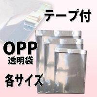 OPP袋透明A4テープ付厚0.03【100枚】A4透明封筒テープ付きメール便OK