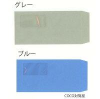 長3封筒窓付カラー封筒紙厚70g【100枚】長形3号/長3/カラー/A4三つ折り/窓付き封筒