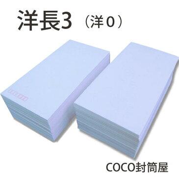 洋長3封筒 ホワイト 白封筒 紙厚100g【500枚】洋0/カマス/A4三つ折り/120×235