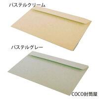 洋長3封筒パステルカラー封筒紙厚100g【100枚】洋0/カマス/A4三つ折り/120×235