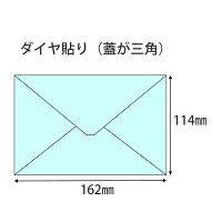 洋2封筒白封筒紙厚100g【100枚】ダイヤ貼り洋2/挨拶状案内状招待状