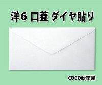 洋6封筒ホワイト白封筒紙厚100g【100枚】ダイヤ貼り〒枠無A4三つ折り105×235
