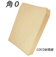 角0封筒クラフト茶封筒B4紙厚85g【100枚】角形0号/角0/無地封筒/事務封筒/大きい封筒