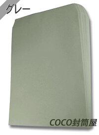 角2封筒テープ付グレーA4紙厚85g【100枚】角形2号角2テープ付きカラー封筒240×332