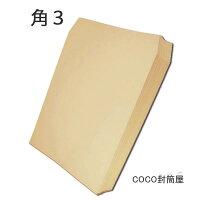 角3封筒テープ付クラフト封筒B5紙厚85g【100枚】角形3号/角3/茶封筒/シール付き/216×277