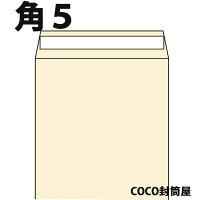角5封筒テープ付クラフトA5紙厚85g【100枚】角形5号/角5茶封筒/本・DVDの発送用に/190×240