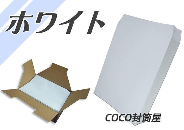 角4封筒【B5判】>白封筒