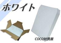 角4封筒ホワイト白封筒B5紙厚80g【100枚】角形4号/角4/無地封筒/事務封筒/197×267