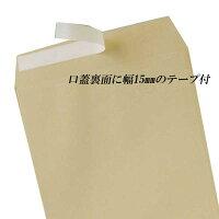 角6封筒テープ付クラフトA5紙厚85g【100枚】角形6号/角6/シール付き茶封筒/162×229