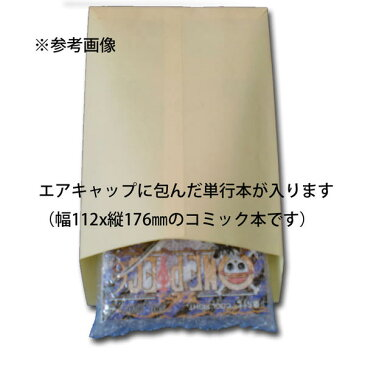 角6封筒 クラフト 茶封筒 A5 紙厚70g【100枚】 角形6号/角6/162×229