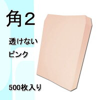 角2封筒透けない封筒パステルブルーA4【500枚】角形2号角2ソフトブルー