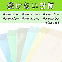 角2封筒透けない封筒パステルアクアA4【500枚】角形2号角2ソフトアクア