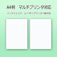 厚紙用紙A4判両面白の無地用紙【100枚入り】マルチプリンタ対応