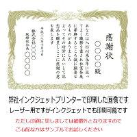 賞状用紙A3【50枚入り】賞状表彰状ホワイトプリンター対応