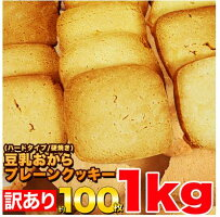 固焼き豆乳おからクッキープレーン約100枚1kg送料無料【訳あり】クッキー【HLS_DU】【RCP】02P01Mar15