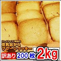 固焼き豆乳おからクッキープレーン2kg【訳あり】【HLS_DU】【RCP】【マラソン201410_訳あり】