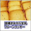 1kg当1490円x3個 まとめ買いがお得 固焼き 豆乳 おからクッキー 訳あり 約100枚1kg計 3Kg 送料無料 賞味期限11月  おから 豆乳クッキー【おからクッ キー】 2