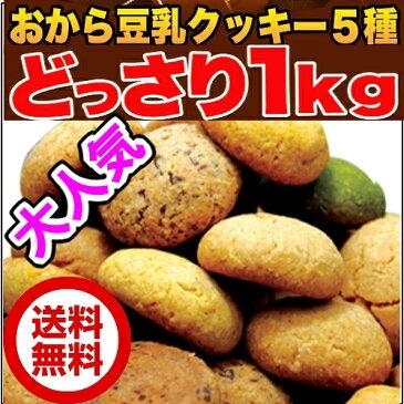 おから豆乳クッキー 1kg 80個 送料無料 1個58kcalチョコ オレンジ チーズ シナモン 抹茶のミックス 豆乳おからクッキー 賞味期限 2019年2月