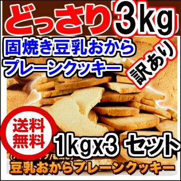 超お得 固焼き 豆乳 おからクッキー 3Kg 1セット当1490円x3個 送料無料 訳あり 1個当たり42kal