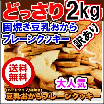 1セット当1495x2セット 固焼き 豆乳 おからクッキー 2Kg 200枚 賞味期限2019年3月 送料無料 1枚10g当り 42kcal 糖質量 6.3g