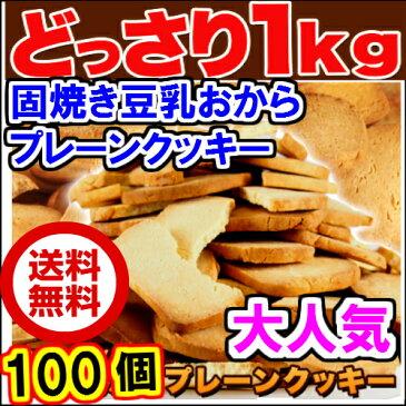 固焼き 豆乳 おからクッキー 訳あり 1kg 約100枚 送料無料 1枚10g当り 42kcal 糖質量 6.3g 賞味期限2019年3月 ※キツネ色又は茶系に近い色で一部レビューの黒っぽい色ではありません