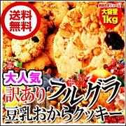 フルグラ クッキー
