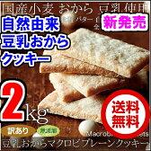 お得な2kgセット 豆乳おからマクロビプレーンクッキー(1セット当り1790円) 訳あり 1枚19kcal すべての原料が自然由来。※動物由来非使用 ライブTVで放送 マクロビクッキー 05P03Dec16