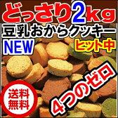 2セットでお得 4つのゼロ 豆乳おからクッキーFour Zero (4種)2kg 1セット当り2395円 訳あり 1枚たったの19kcal(砂糖 たまご 小麦粉 乳不使用)