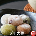 送料無料 新発売 ひとくちプチ大...